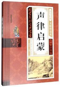 声律启蒙(无障碍读本彩图注音版)/国学系列宝典丛书.