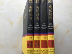 最新高级英汉词典 1-4册(硬精装)