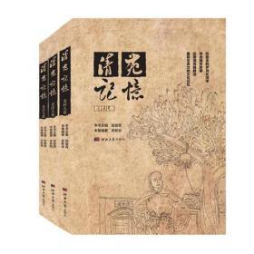 清苑记忆 1-3册(老村儿卷、老话儿卷、老段儿卷)
