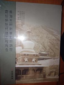 青海玉树新寨嘉那嘛呢震后抢险修缮工程报告