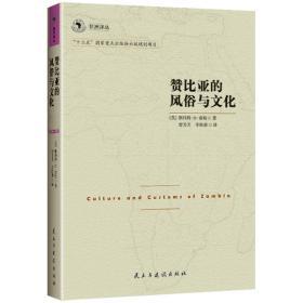非洲译丛3:赞比亚的风俗与文化