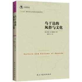 非洲译丛3:乌干达的风俗与文化