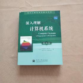 国外计算机科学教材系列:深入理解计算机系统(英文版)