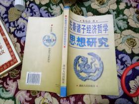 先秦诸子经济哲学思想研究  签赠本
