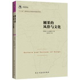 非洲译丛3:刚果的风俗与文化