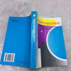 中国现代市场经济研究 —— 一种新的社会主义市场经济理论及其实现形式