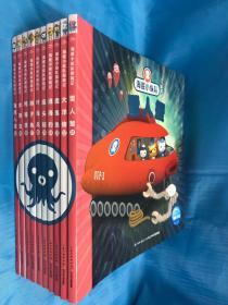 海底小纵队探险记 注音版共10册(21~30)