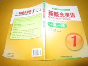 新概念英语配套辅导学习丛书:新概念英语1一课一练(新版)(英语初阶)——内页习题已经做过痕迹,有字迹划线