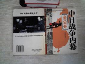 中日战争内幕全公开(永久阅读典藏版)··开胶·