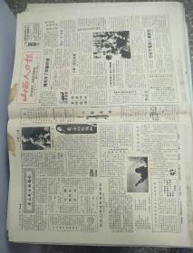 山西人口报1987.9.10