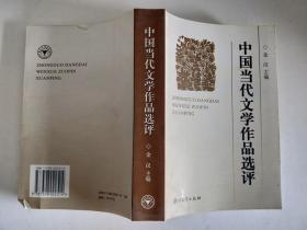 高师院校中文系通用教材:中国当代文学作品选评