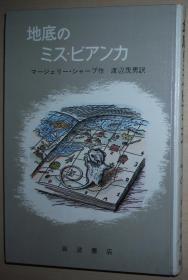 日文原版书 (世界名著)  地底のミス・ビアンカ  <岩波ものがたりの本 22> マージェリー・シャープ Margery Sharp 渡辺茂男・訳、岩波书店