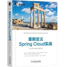 重新定义Spring Cloud实战9787111609391机械工业许进 叶志远 钟尊发 蔡波斯 等