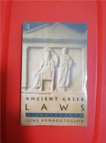 Ancient Greek Laws: A Sourcebook (古希腊法律:原始资料)