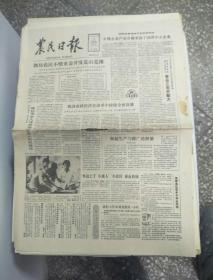农民日报1987.9.11