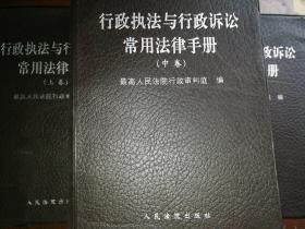 行政执法与行政诉讼常用法律手册(上中下)J