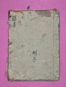 民国手抄本6 (字体工整,少见)