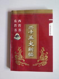 二十五史新编:(5)西晋书   东晋书