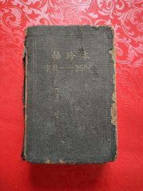 世界简明英汉字典(袖珍本)(民国二十七年九月新一版)