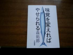 日本原版书籍【味觉を変えればやせられる 】森拓郎著,32开本,大和书房