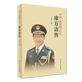 中國工程院院士傳記·廖萬清傳