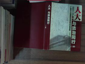 人大:与法治同行 : 广东省人大制度研究会五年论文精选集·上册..
