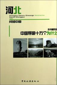 中国导游十万个为什么·河北