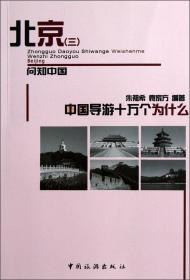 中国导游十万个为什么·北京(3)