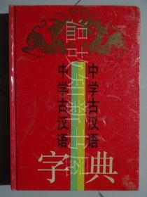 中学古汉语字典  (正版现货)