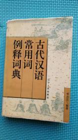 古代汉语常用词例释词典