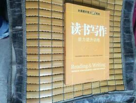 读书写作能力提升训练