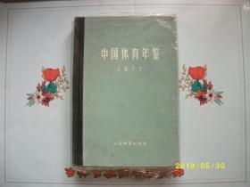 中国体育年鉴1977