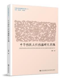 中华传统文化传播研究举隅