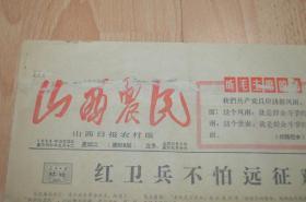 山西农民1966.10.25.4版