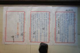 民国商务印书馆杭州分馆:俞渊 信札1通3页