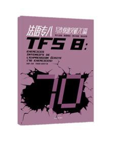 法语专八写作快速突破70篇张静东华大学出版社