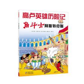 高卢英雄历险记:角斗士阿斯特克斯(2019版)(爱心树童书)