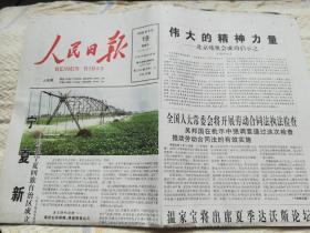 """原版人民日报(2008年9月19日,全16版)(有""""张蕴钰逝世""""内容)"""