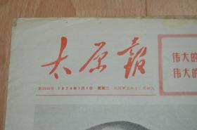太原报1974.1.1.4版