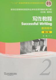 写作教程2教师用书 正版   9787544631532