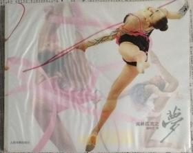 《奥林匹克之梦》(北京奥运会大型画册•画册摄影编著者 姜晓文 签名赠送本)