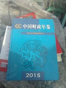中国财政年鉴2015