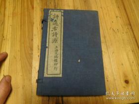 评选古诗源(4册全)