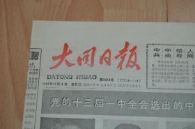 大同日报1987.11.4.4版