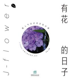 有花的日子:超人气日式花艺设计课