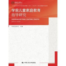 送书签tt-9787300262604-学前儿童家庭教育指导研究