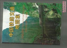 中国铁路交通地图集(1995年一版一印、16开铜版纸彩印版176页)