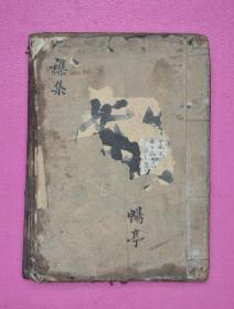 民国手抄本7 (字体工整,少见)