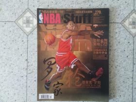 NBA灌篮 2009年第23期