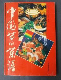 中国节日菜谱(老食谱)